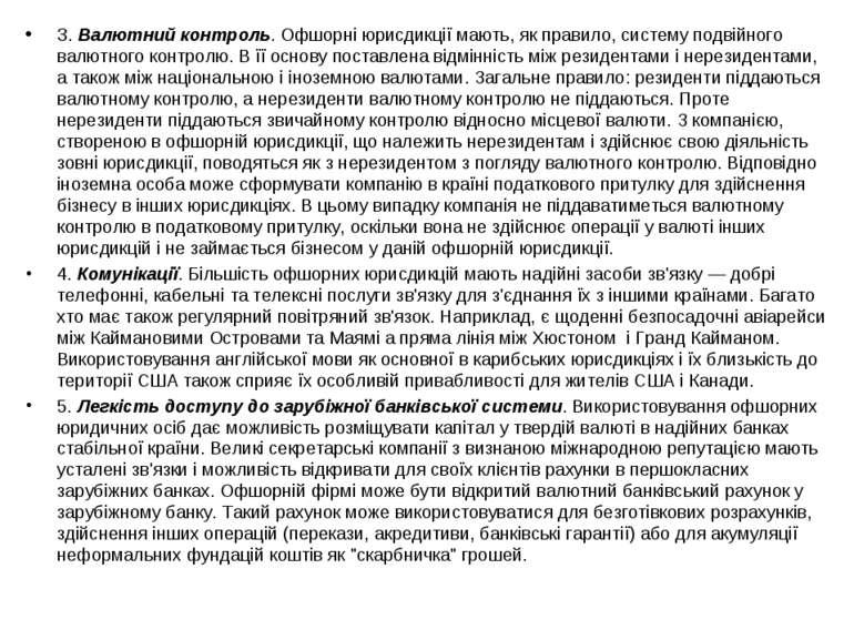 3.Валютний контроль. Офшорні юрисдикції мають, як правило, систему подвійног...