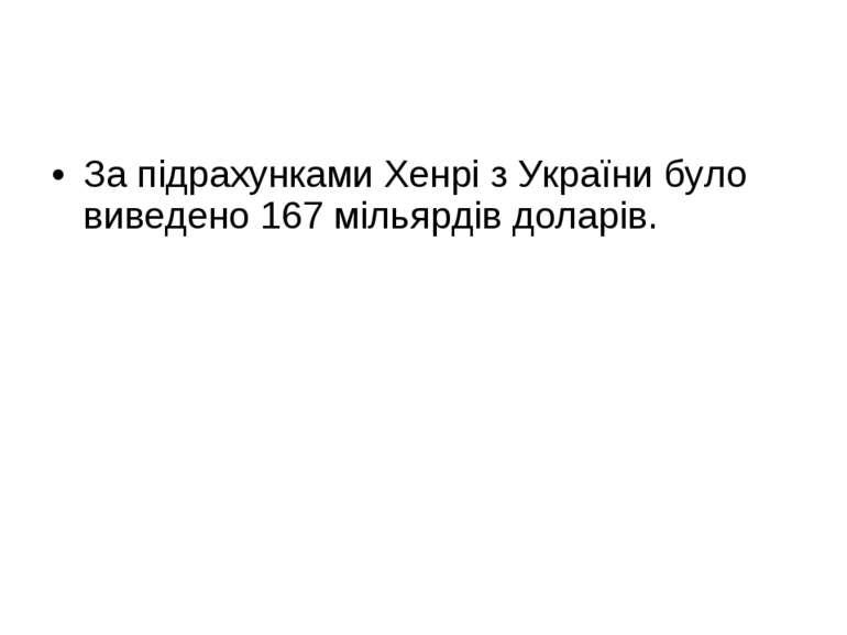 За підрахунками Хенрі з України було виведено 167 мільярдів доларів.