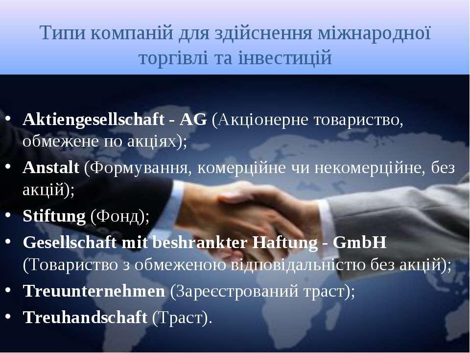 Типи компаній для здійснення міжнародної торгівлі та інвестицій (Види реєст...