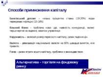 Способи примноження капіталу Банківський депозит – низька процентна ставка (1...