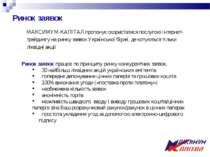 МАКСИМУМ-КАПІТАЛ пропонує скористатися послугою Інтернет-трейдингу на ринку з...