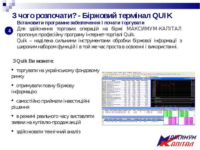 З чого розпочати? - Біржовий термінал QUIK Встановити програмне забезпечення ...
