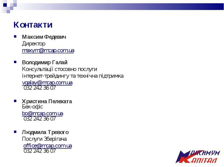 Контакти Максим Федевич Директор maxym@mcap.com.ua Володимир Галай Консультац...