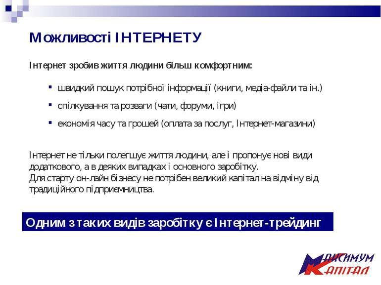 Можливості ІНТЕРНЕТУ Інтернет зробив життя людини більш комфортним: швидкий п...