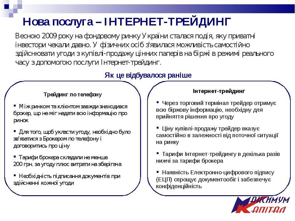 Нова послуга – ІНТЕРНЕТ-ТРЕЙДИНГ Весною 2009 року на фондовому ринку України ...
