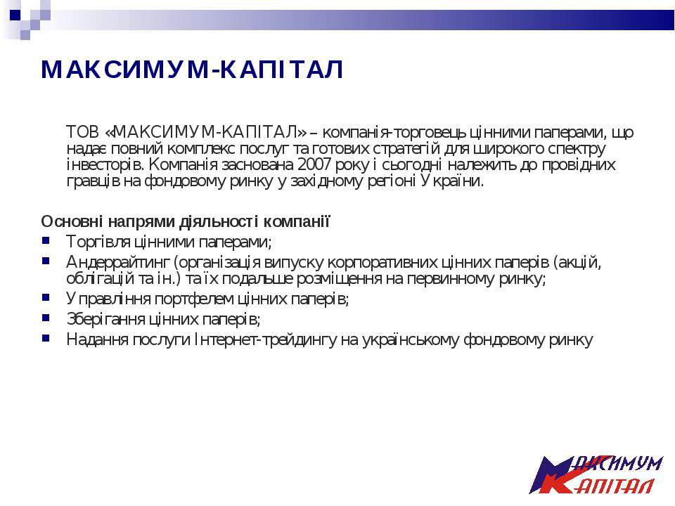 МАКСИМУМ-КАПІТАЛ ТОВ «МАКСИМУМ-КАПІТАЛ» – компанія-торговець цінними паперами...