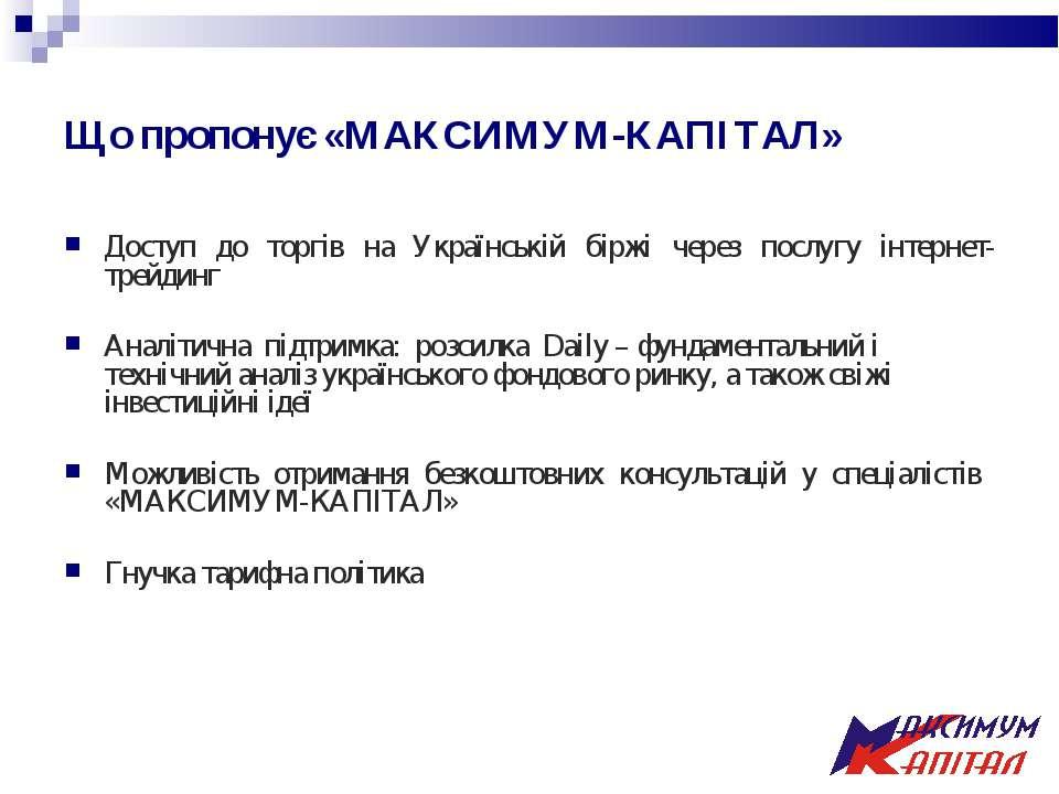 Що пропонує «МАКСИМУМ-КАПІТАЛ» Доступ до торгів на Українській біржі через по...