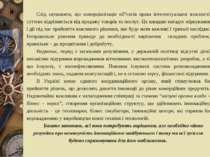 """Слід зауважити, що комерціалізація об""""єктів права інтелектуальної власності с..."""
