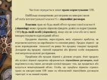 Частіше передається лише право користування ОІВ. Найбільш поширеними договора...