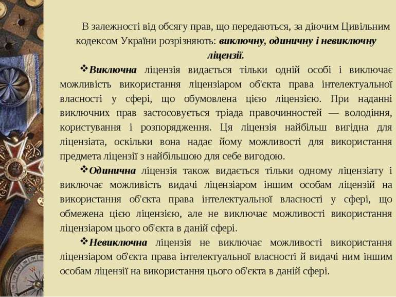 В залежності від обсягу прав, що передаються, за діючим Цивільним кодексом Ук...