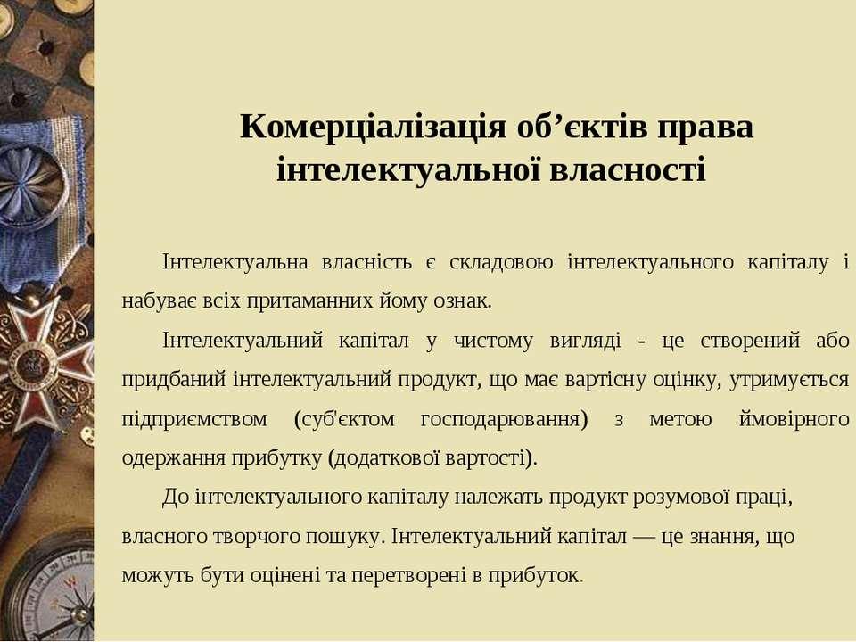 Комерціалізація об'єктів права інтелектуальної власності Інтелектуальна власн...