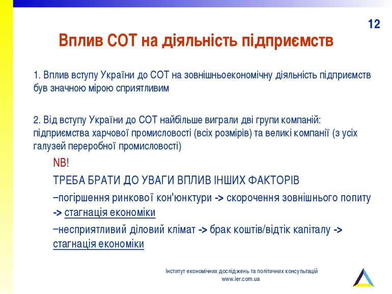 Вплив СОТ на діяльність підприємств 1. Вплив вступу України до СОТ на зовнішн...