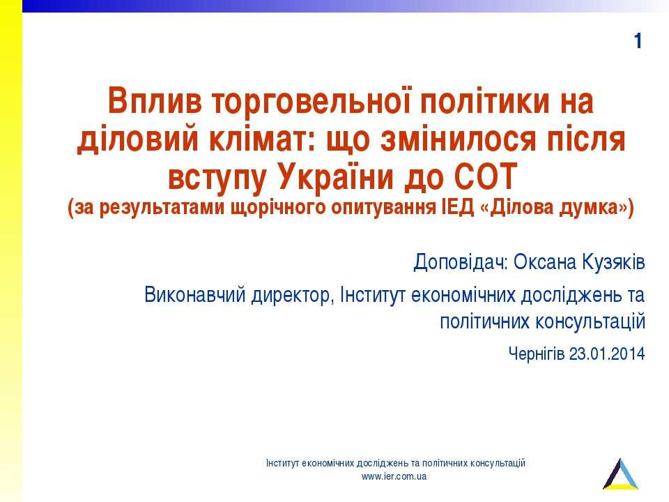 Інститут економічних досліджень та політичних консультацій www.ier.com.ua Впл...