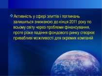 Активність у сфері злиттів і поглинань залишиться зниженою до кінця 2011 року...