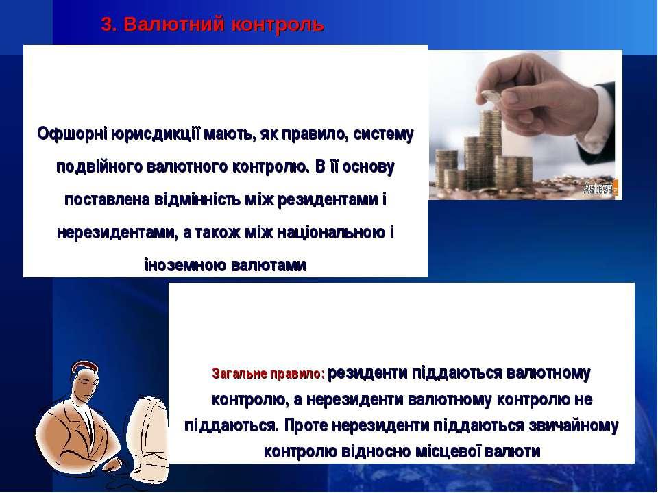 Офшорні юрисдикції мають, як правило, систему подвійного валютного контролю. ...