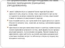 Всі формалізовані методи побудовані на таких базових припущеннях (принципах)(...