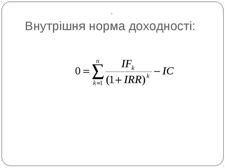 Внутрішня норма доходності: ,