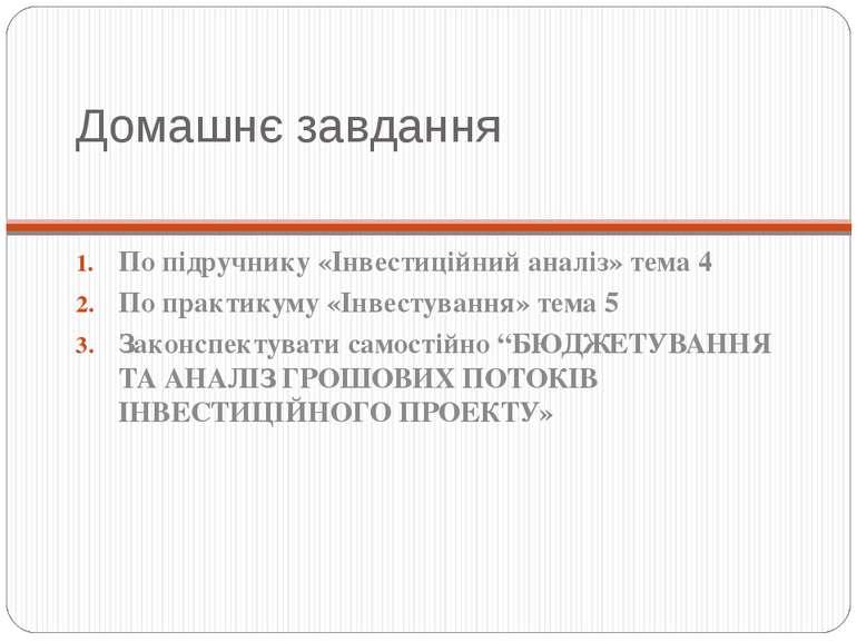 Домашнє завдання По підручнику «Інвестиційний аналіз» тема 4 По практикуму «І...