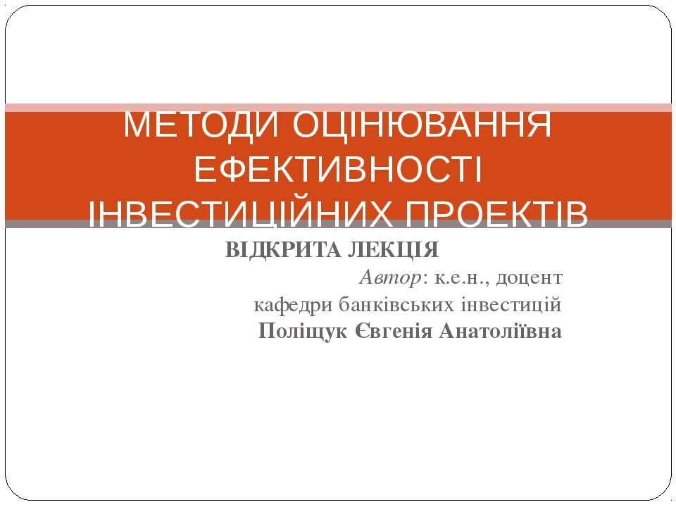 ВІДКРИТА ЛЕКЦІЯ Автор: к.е.н., доцент кафедри банківських інвестицій Поліщук ...