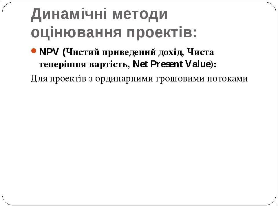 Динамічні методи оцінювання проектів: NPV (Чистий приведений дохід, Чиста теп...