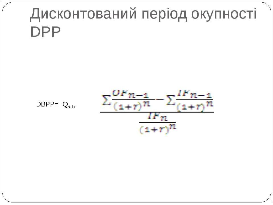 Дисконтований період окупності DPP DBPP= Qn-1+