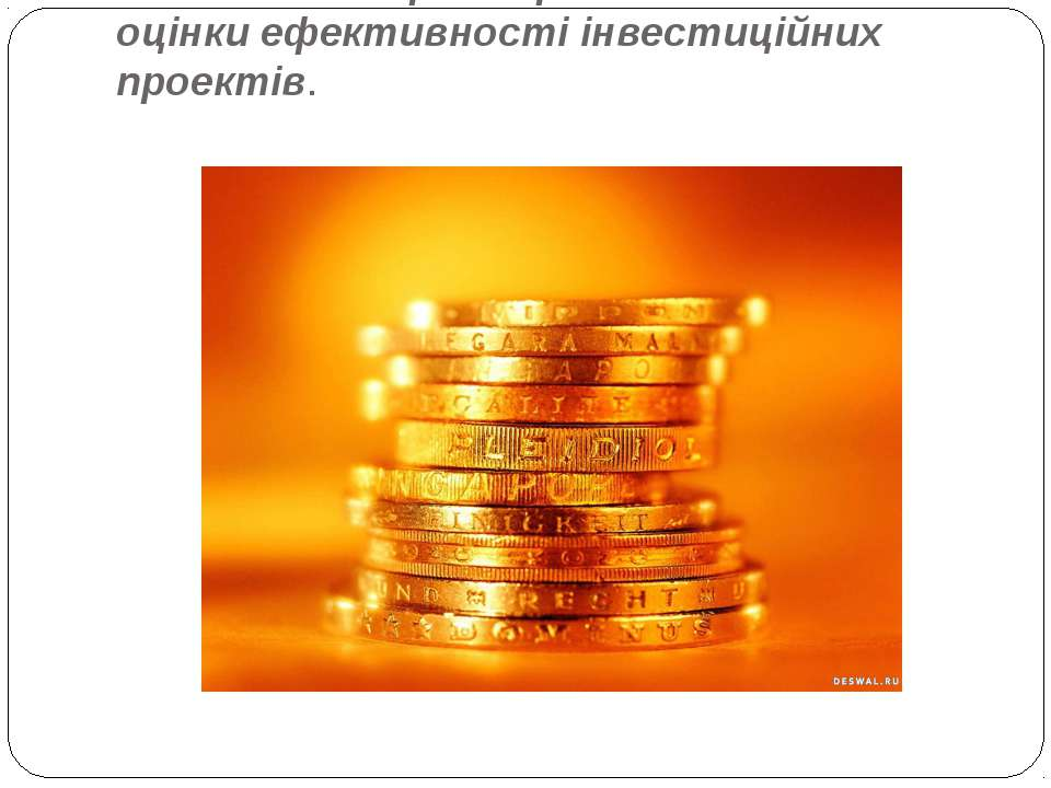 1. Загальна характеристика методів оцінки ефективності інвестиційних проектів.