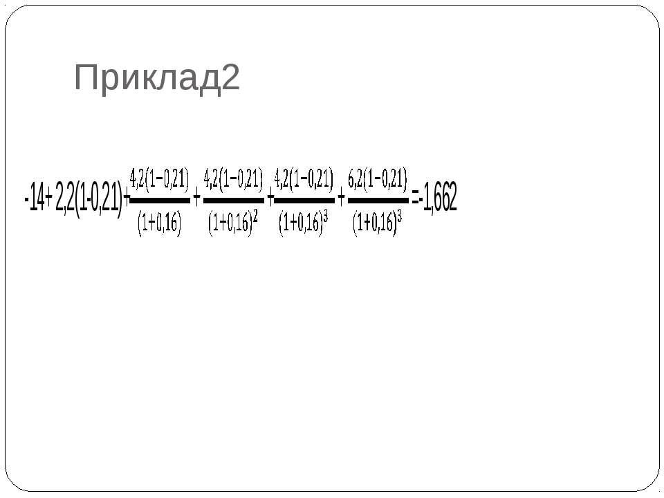Приклад2