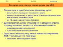 Економічна криза: причини, реакція держав, тиск МВФ Причини кризи та рецесії ...