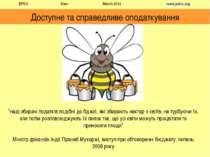 """Доступне та справедливе оподаткування """"наді збирачі податків подібні до бджіл..."""