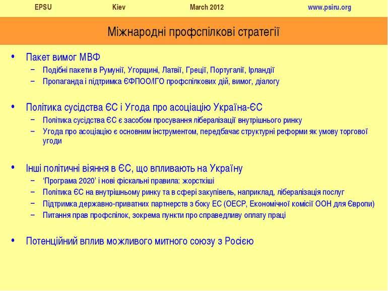 Пакет вимог МВФ Подібні пакети в Румунії, Угорщині, Латвії, Греції, Португалі...
