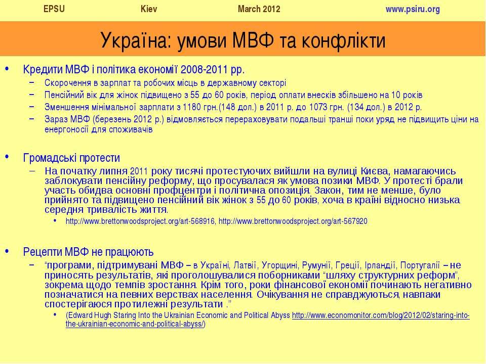 Кредити МВФ і політика економії 2008-2011 рр. Скорочення в зарплат та робочих...