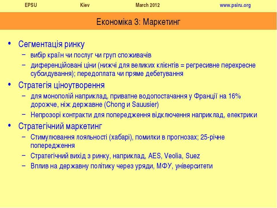 Економіка 3: Маркетинг Сегментація ринку вибір країн чи послуг чи груп спожив...