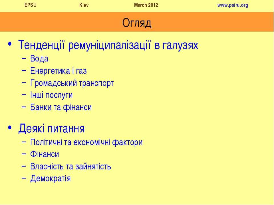 Огляд Тенденції ремуніципалізації в галузях Вода Енергетика і газ Громадський...