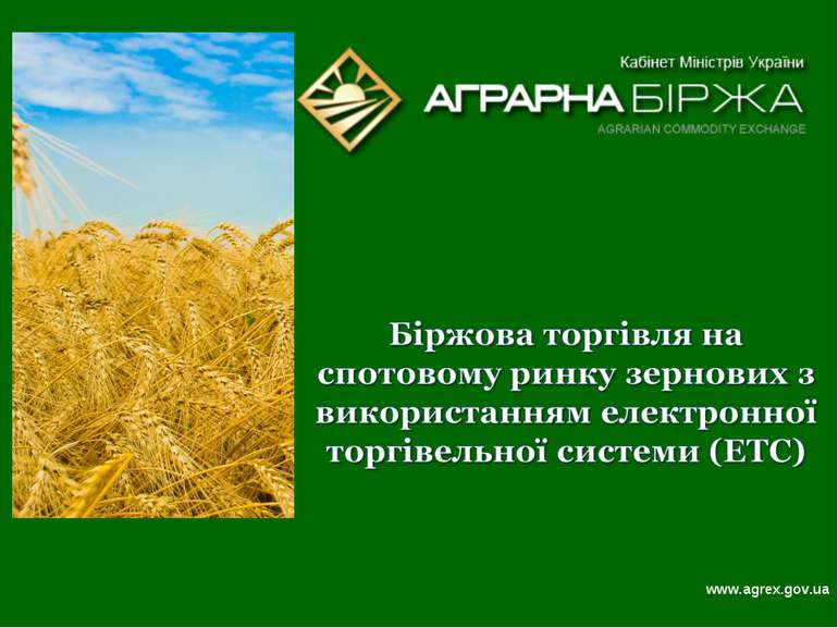 www.agrex.gov.ua