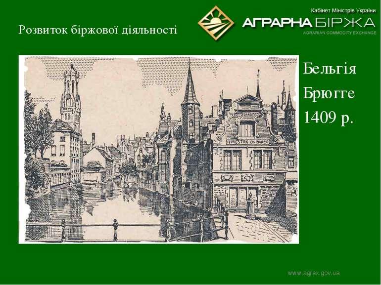 Розвиток біржової діяльності Бельгія Брюгге 1409 р. www.agrex.gov.ua www.agre...