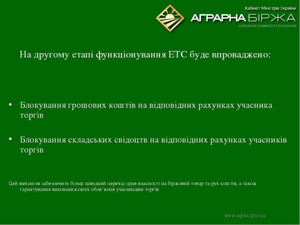 На другому етапі функціонування ЕТС буде впроваджено: Блокування грошових кош...