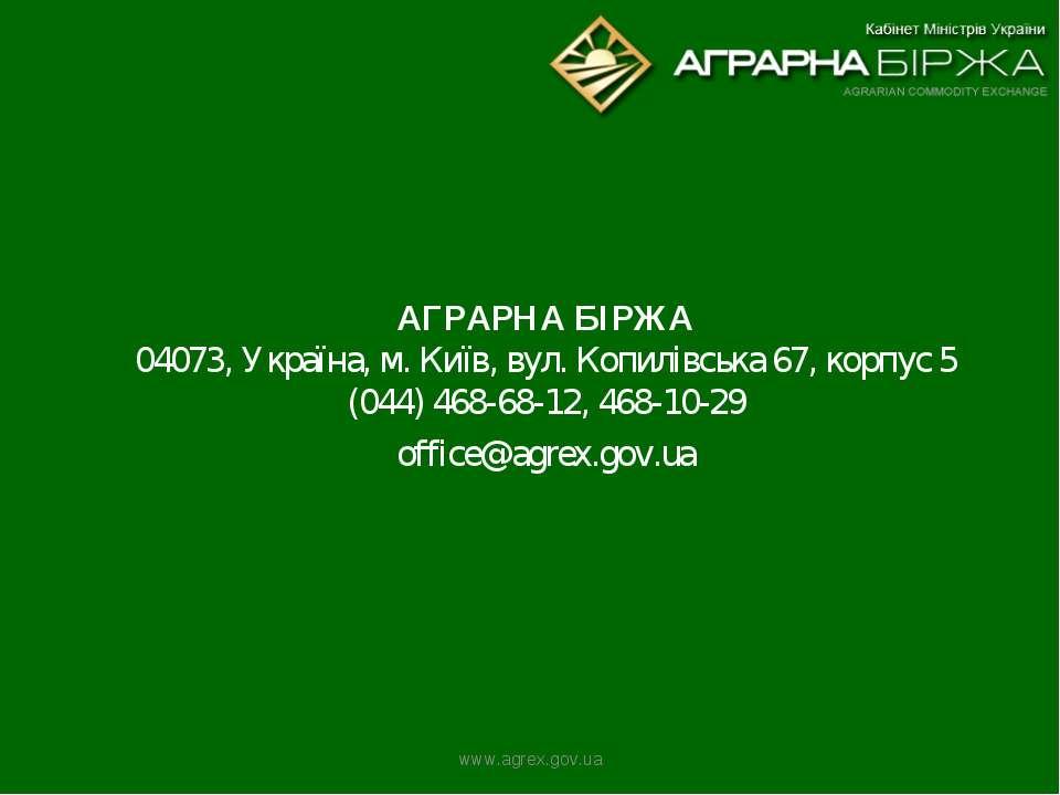 АГРАРНА БІРЖА 04073, Україна, м. Київ, вул. Копилівська 67, корпус 5 (044) 46...