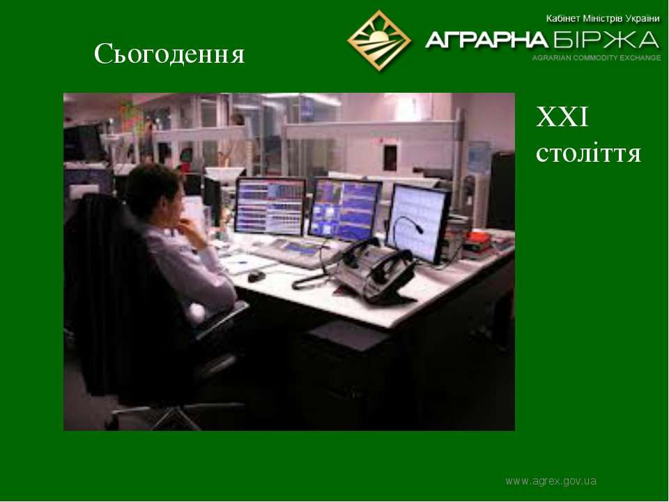 Сьогодення XXI століття www.agrex.gov.ua www.agrex.gov.ua
