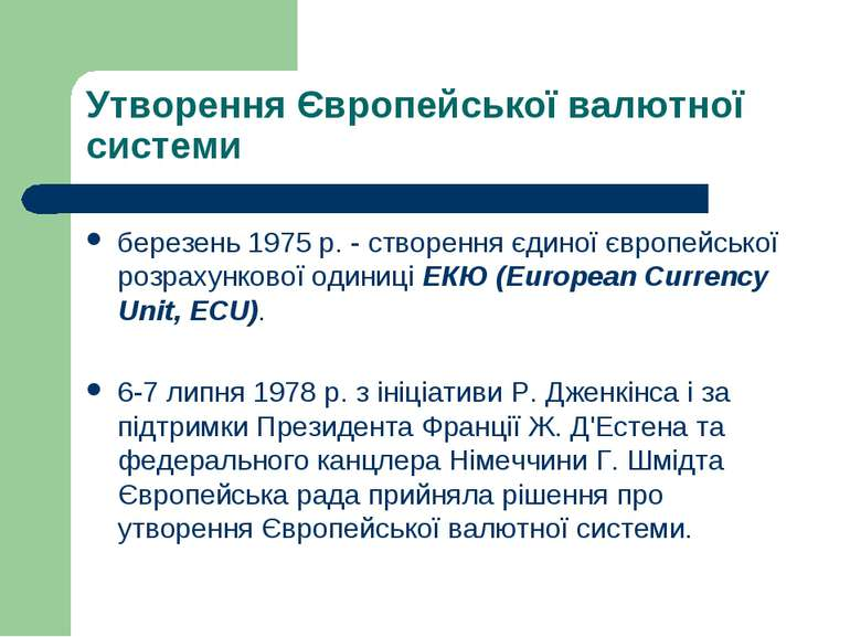 Утворення Європейської валютної системи березень 1975 р. - створення єдиної є...