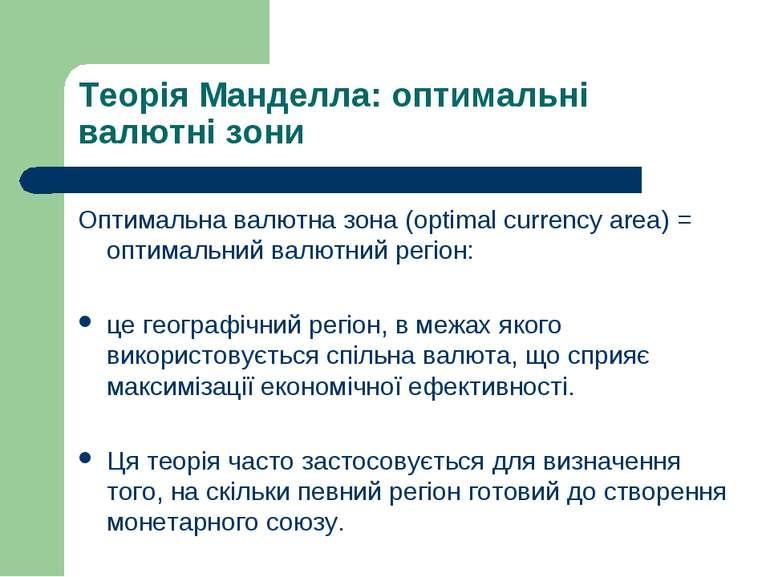 Теорія Манделла: оптимальні валютні зони Оптимальна валютна зона (optimal cur...