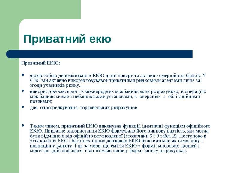 Приватний екю Приватний ЕКЮ: являв собою деноміновані в ЕКЮ цінні папери та а...