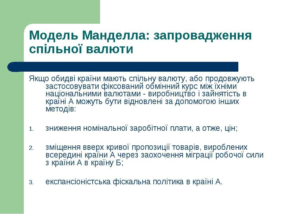 Модель Манделла: запровадження спільної валюти Якщо обидві країни мають спіль...