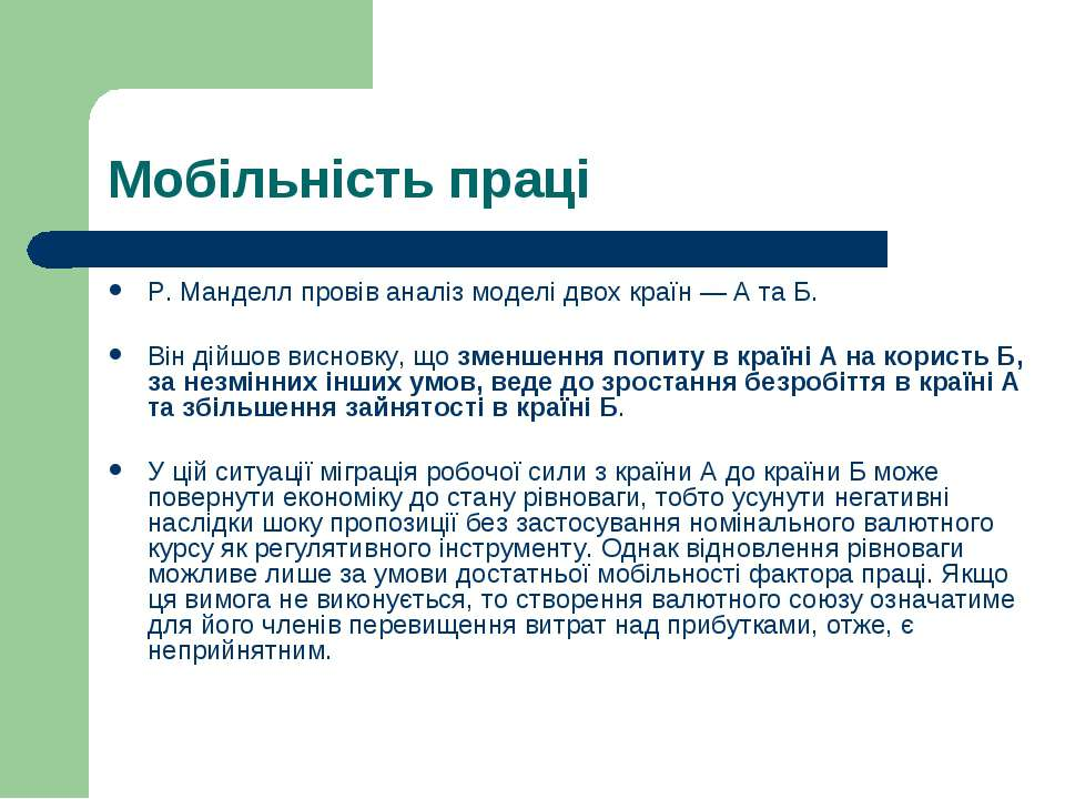 Мобільність праці Р. Манделл провів аналіз моделі двох країн — А та Б. Він ді...
