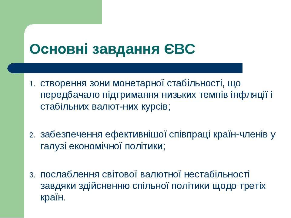 Основні завдання ЄВС створення зони монетарної стабільності, що передбачало п...