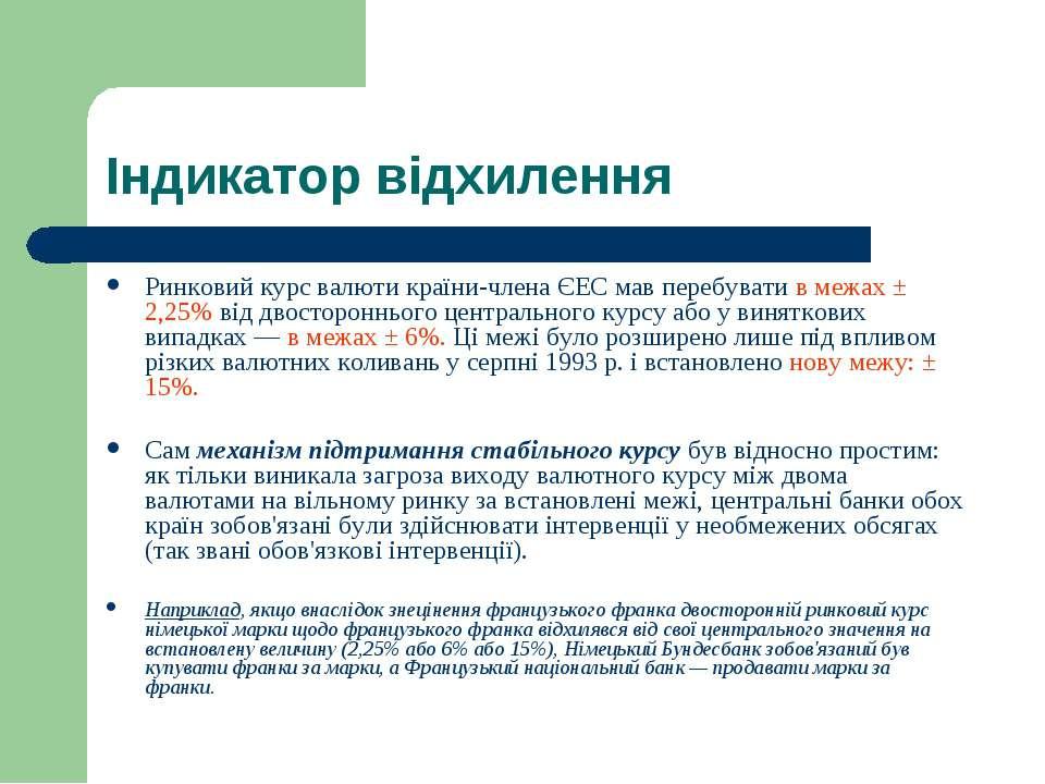Індикатор відхилення Ринковий курс валюти країни-члена ЄЕС мав перебувати в м...