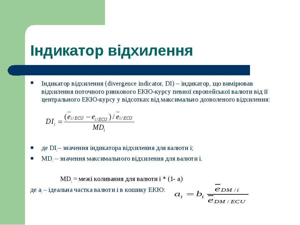 Індикатор відхилення Індикатор відхилення (divergence indicator, DI) – індика...