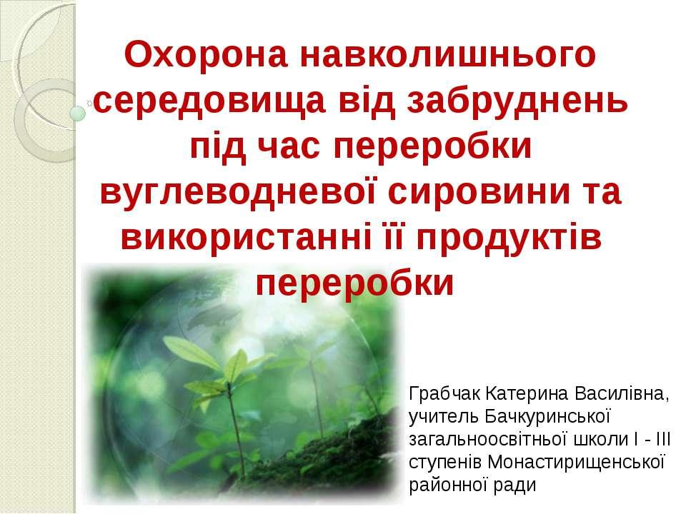 Охорона навколишнього середовища від забруднень під час переробки вуглеводнев...