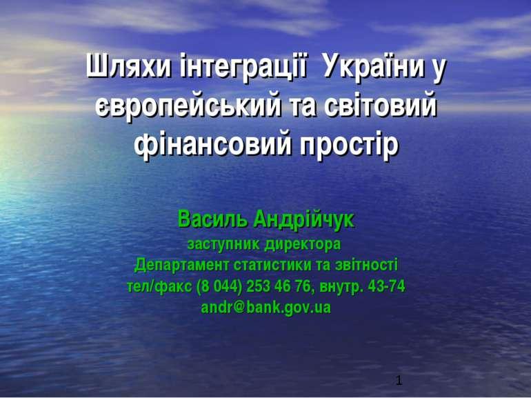 Шляхи інтеграції України у європейський та світовий фінансовий простір Василь...
