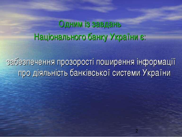 Одним із завдань Національного банку України є: забезпечення прозорості пошир...