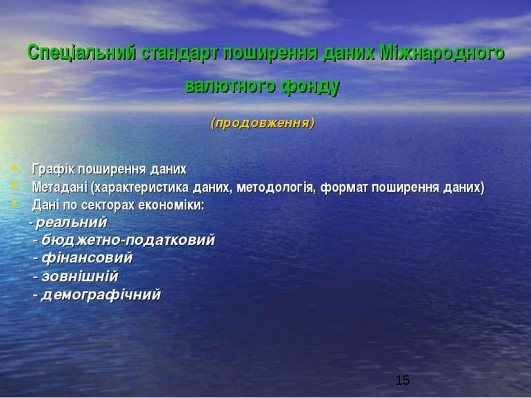 Спеціальний стандарт поширення даних Міжнародного валютного фонду (продовженн...